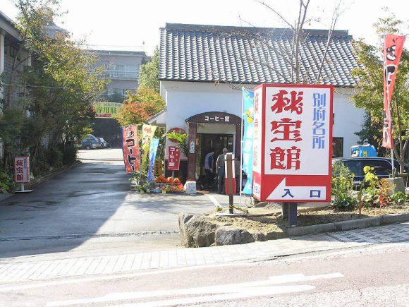Entrée du Beppu Hihōkan